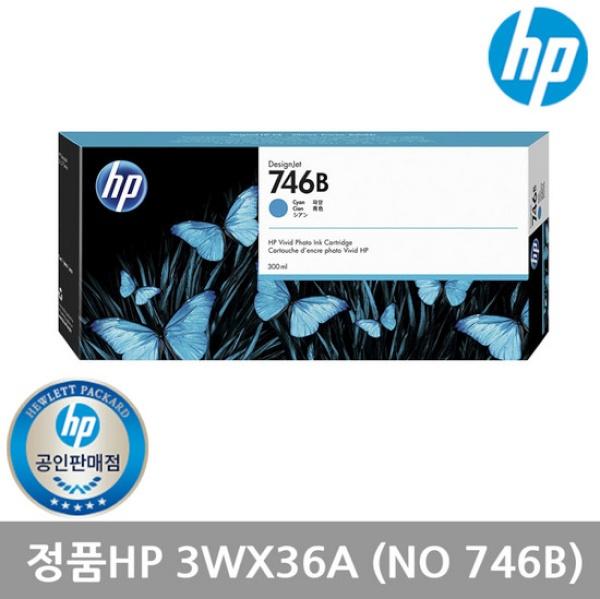 정품플로터잉크 No.746B 3WX36A Cyan (DJ-Z9/300ml) ▶ No.746 P2V80A 후속모델 ◀