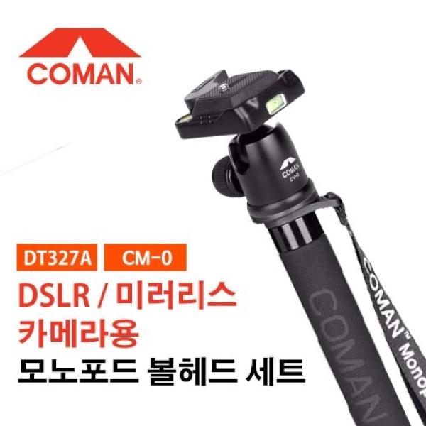 코만 DT327A + CM-0 모노포드 볼헤드 세트 DSLR 미러리스 카메라 모노포드