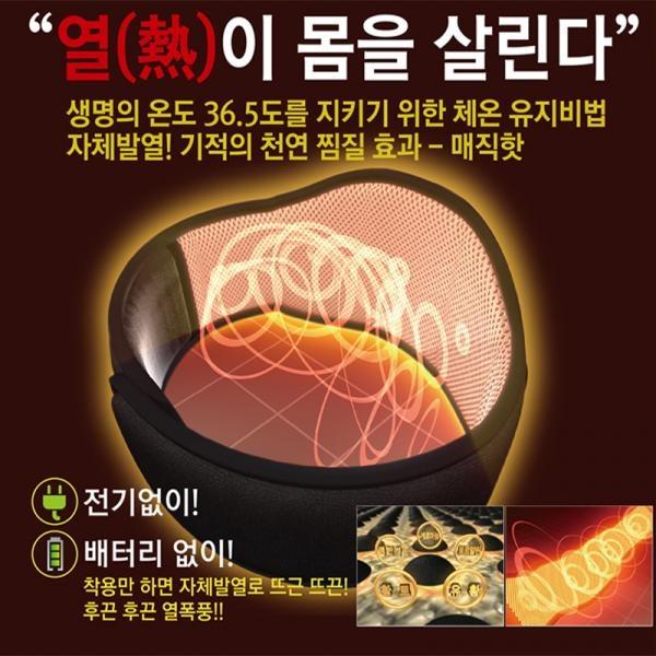 [(주)피엘생활건강] 천연발열찜질기 매직핫