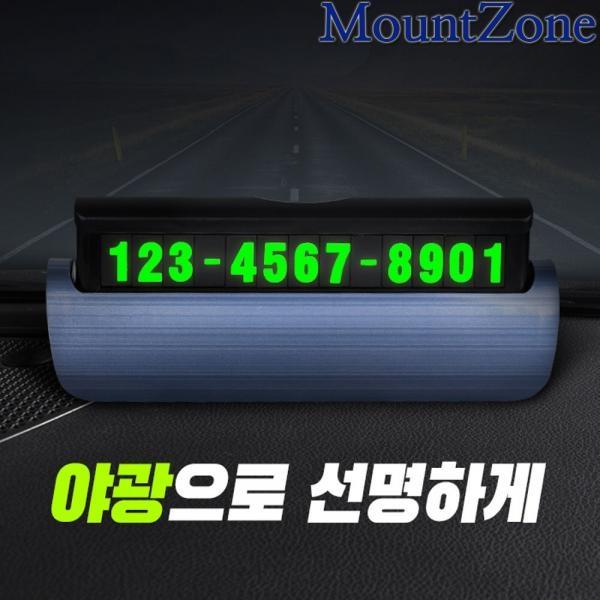 야광/팝업기능 자석식 주차알림판 [색상 선택] 다크