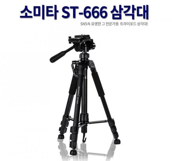 소미타 트라이포드 ST-666 삼각대
