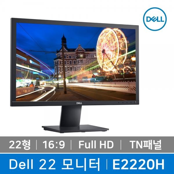 E2220H FHD 22형