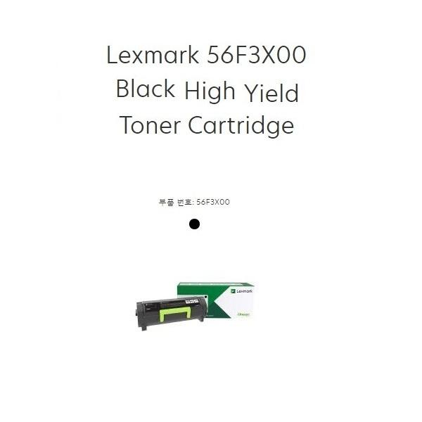 정품토너 56F3X00 검정 (MS521dn/20K)
