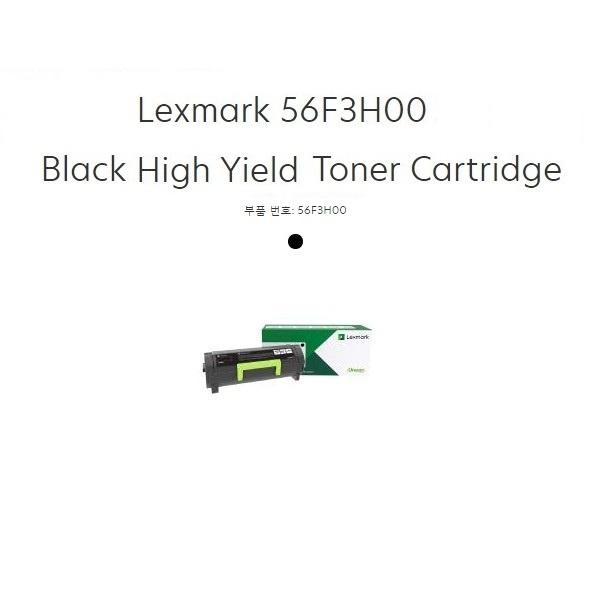 정품토너 56F3H00 검정 (MX521/15K)