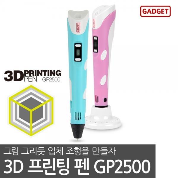 가제트 3D펜 GP2500