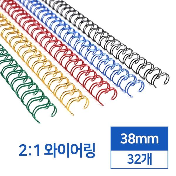 2:1 와이어링 38mm [32개입/색상선택]