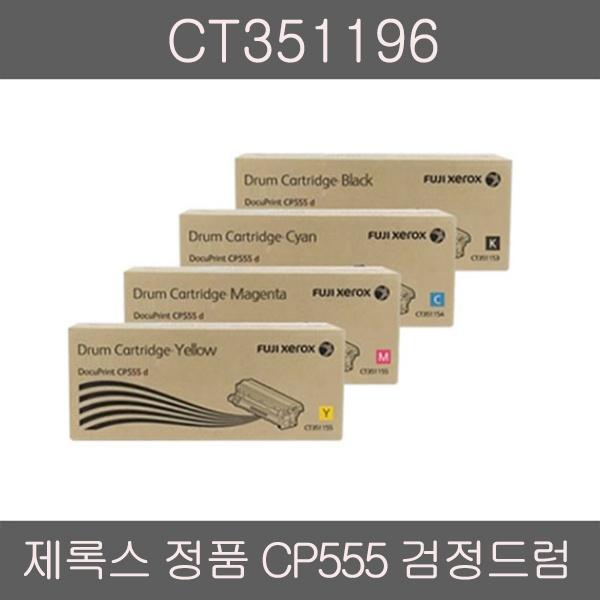 정품드럼 CT351196 검정 (DP-CP555d/60K)