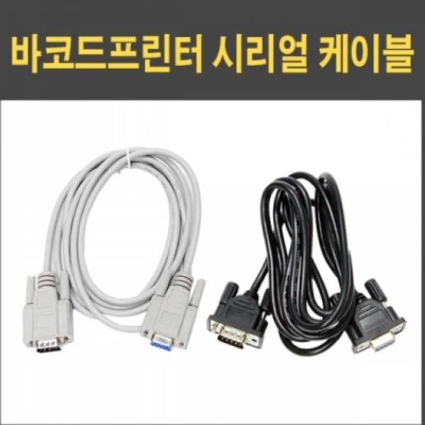 바코드프린터 호환 RS-232C타입 케이블 [별도구매]