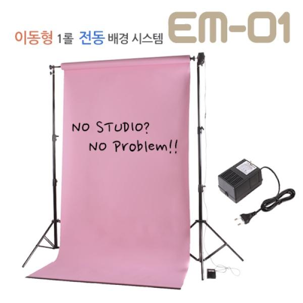 [전동배경] 이동형스탠드 촬영 배경지세트 EM-01 (1롤)