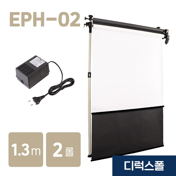 [전동배경] 디럭스폴 2롤 배경지세트 EPH-02 (1.3m)