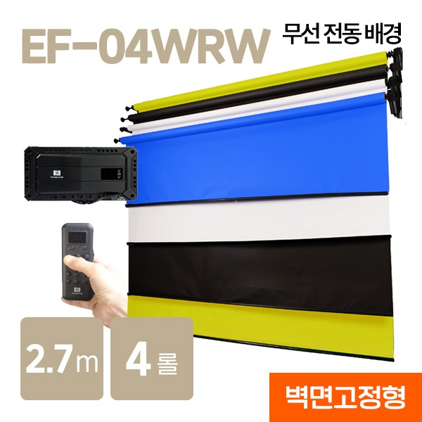 [무선전동배경] 벽면고정형 4롤 세트 EF-04WRW(2.7m)