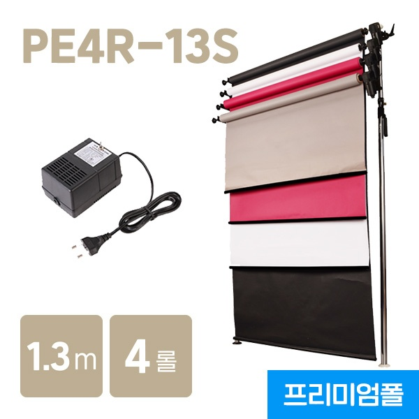[전동배경] 프리미엄폴 4롤 배경지 풀세트 PE4R-13S (1.3m)