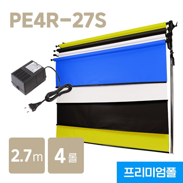 [전동배경] 프리미엄폴 4롤 배경지 풀세트 PE4R-27S (2.7m)