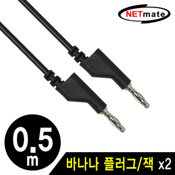 NETmate 바나나 플러그 케이블 블랙 [블랙/0.5M] [NMC-BB05B]