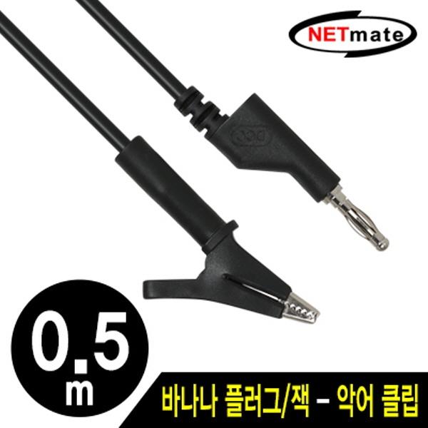 NETmate 바나나 플러그 to 악어 클립 케이블 [블랙/0.5M] [NMC-BC05B]