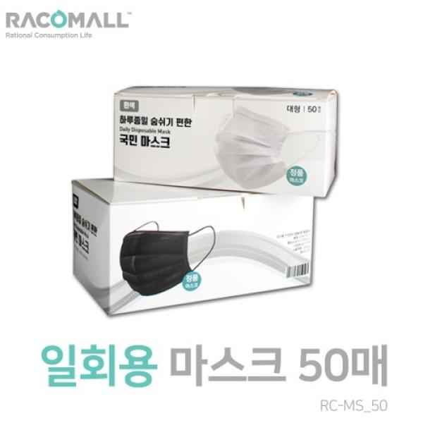 (RC-MS_50)일회용 마스크 50매