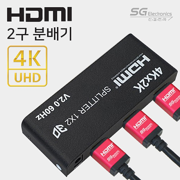 에스테크 SG 201N [모니터 분배기/1:2/HDMI/오디오 지원]