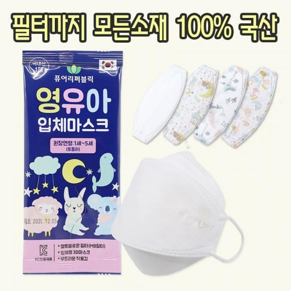 [퓨어리퍼블릭] 영유아 입체마스크 1매입 국산필터 초소형마스크 아기마스크