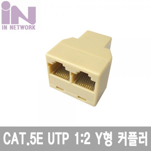 인네트워크  RJ-45 (8P8C) Y형 커플러, 핀방식 [아이보리/1개] [IN-8PY]