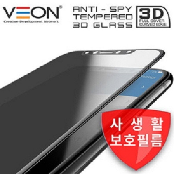 VEON 아이폰 12 5MINI 5G 프라이버시 풀접착 풀커버 강화유리