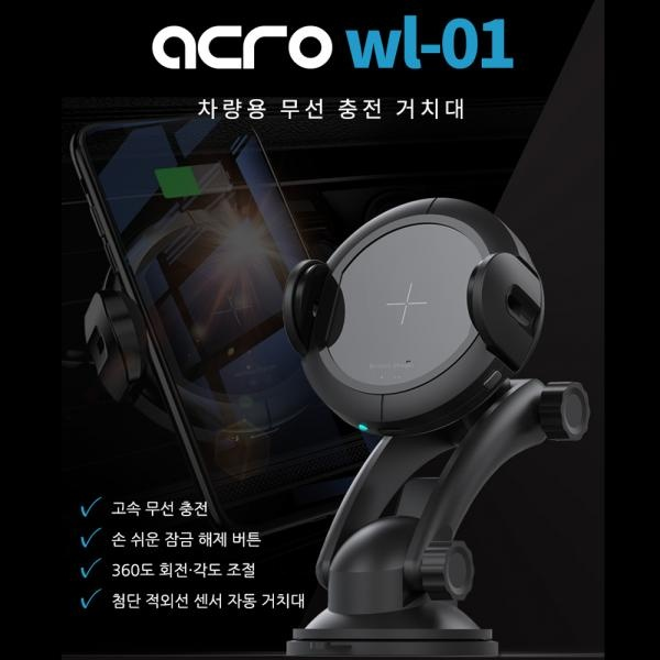 ACRO WL-01 차량용 무선충전 거치대