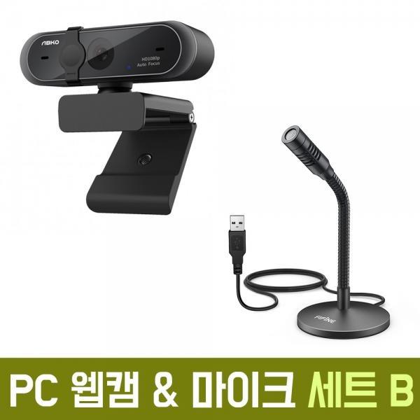 온라인 수업 강의 개인방송 핵가성비 장비 세트 B 웹캠 마이크 앱코 ABKO APC930 FIFINE K050