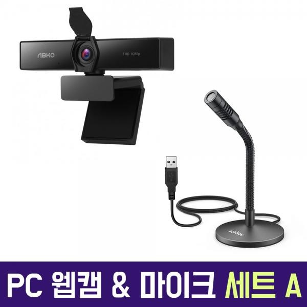 온라인 수업 강의 개인방송 핵가성비 장비 세트 A 웹캠 마이크 앱코 ABKO APC890W FIFINE K050
