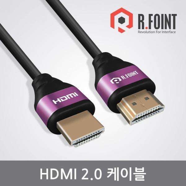 알포인트 HDMI 메탈케이블 [Ver2.0] [2M/퍼플] [RF-HD202S-VIOLET]