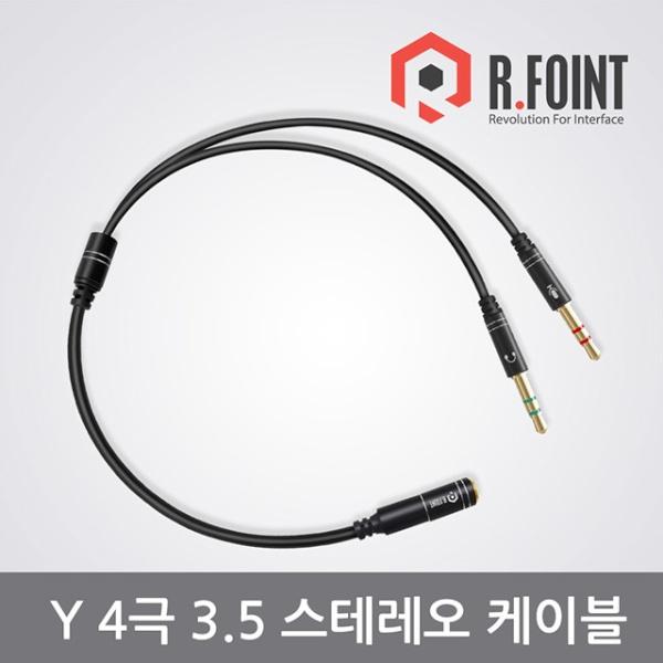 알포인트 4극 스테레오 Y형 연장 케이블 0.3M [RF-STY4]