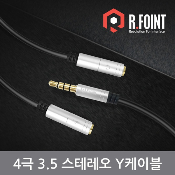 알포인트 4극 스테레오 Y형 연장 케이블 0.3M [RF-4STY]
