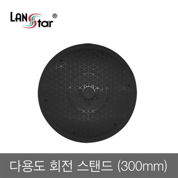 모니터 원형 회전받침대, LS-RST30 [30443] [블랙/300mm]