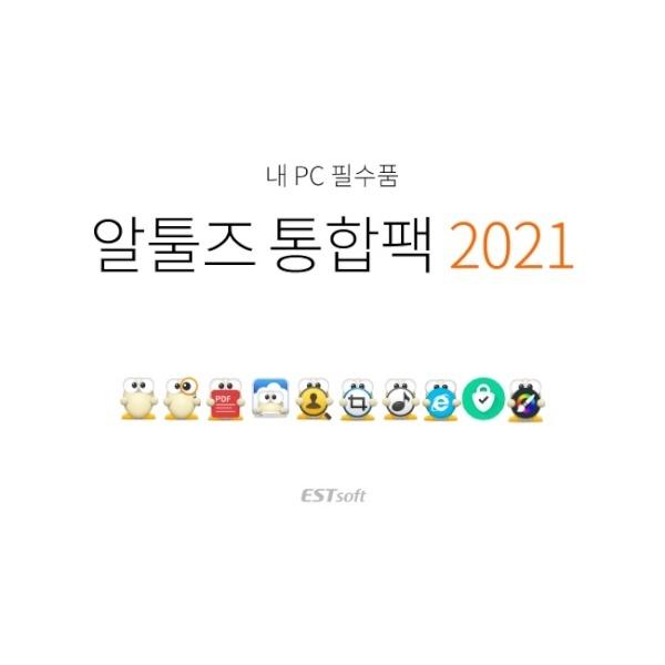 알툴즈 통합팩 2021 [기업용/패키지/영구버전]