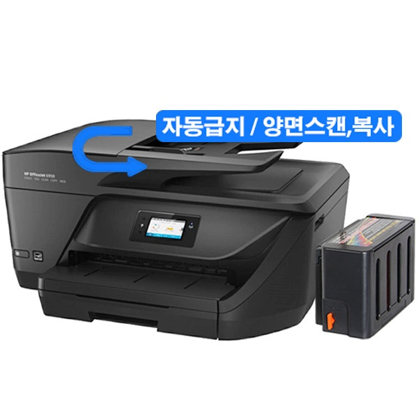 HP Officejet 6975 복합기 (병행수입) + 400ml 무한공급기 [리퍼제품]