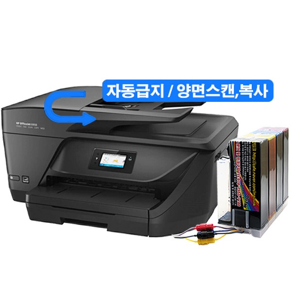 HP Officejet 6975 복합기 (병행수입) + 1200ml 무한공급기 [리퍼제품]