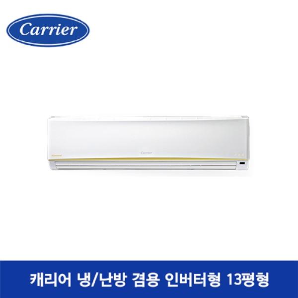 캐리어 벽걸이 인버터 냉난방 13평 CSV-Q137NW(수도권 설치/기본설치 포함)