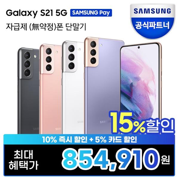 갤럭시 S21 (256GB) [SM-G991N] [자급제폰] [팬텀 그레이]