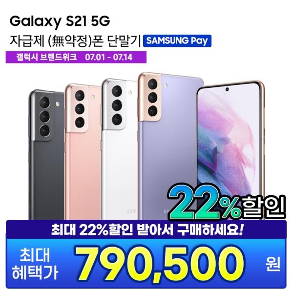 갤럭시 S21 (256GB) [SM-G991N] [자급제폰] [팬텀 화이트]