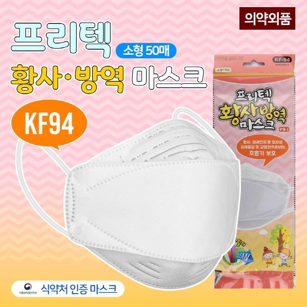 프리텍 KF94 소형 마스크 [개별포장/50개입] 식약처인증 국내제조