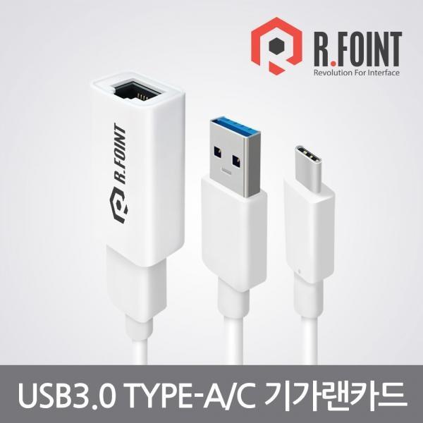 알포인트 RF-UE30COMBO [유선랜카드/USB-C/1000Mbps]