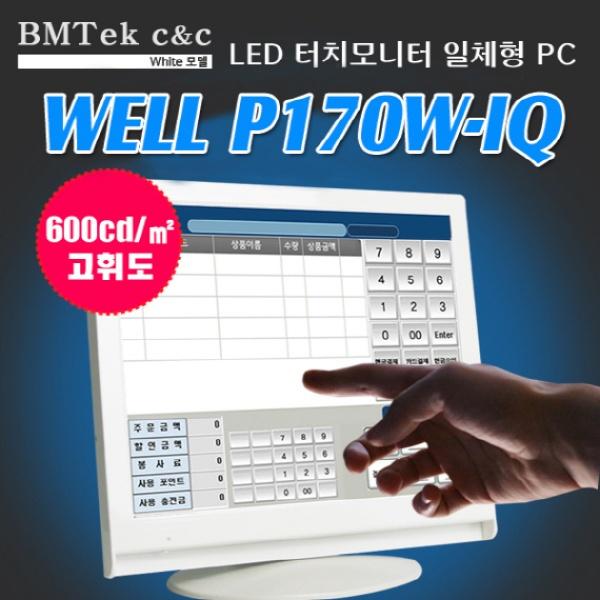 WELL P170W-IQ 17형 올인원 터치 산업용PC [화이트][i5-4300U + Win10 IoT]