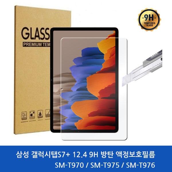 삼성 갤럭시탭S7플러스 12.4 태블릿PC 9H 강화유리 방탄 액정보호필름 [SM-T970/SM-T975/SM-T976용]