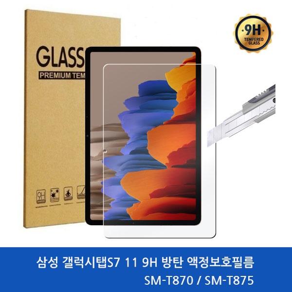 삼성 갤럭시탭S7 11 태블릿PC 9H 강화유리 방탄 액정보호필름 [SM-T870/SM-T875용]