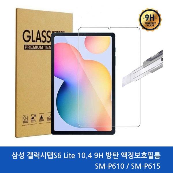 삼성 갤럭시탭S6 Lite 10.4 태블릿PC 9H 강화유리 방탄 액정보호필름 [SM-P610/SM-P615용]