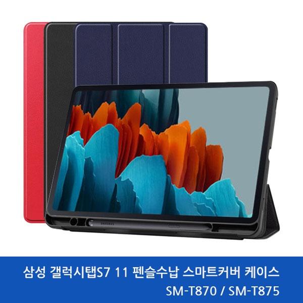 삼성 갤럭시탭S7 11 태블릿PC 펜슬수납 스마트커버케이스 [SM-T870/SM-T875용]