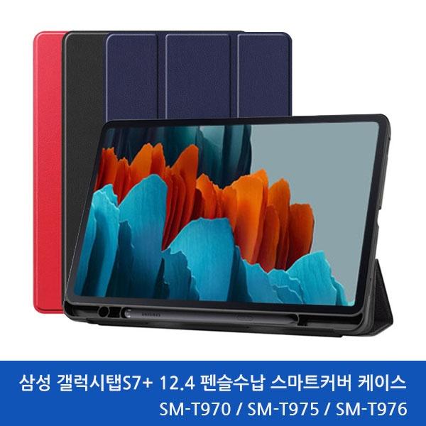 삼성 갤럭시탭S7플러스 12.4 태블릿PC 펜슬수납 스마트커버케이스 [SM-T970/SM-T975/SM-T976용]