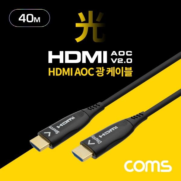 컴스 HDMI 리피터 광 케이블 [Ver2.0] 40M [BX206]
