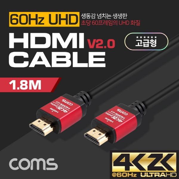 컴스 HDMI 고급형 케이블 [Ver2.0] [1.8M/레드] [GU173]