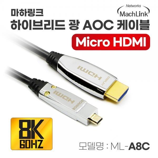 마하링크 하이브리드 광 HDMI to Micro HDMI 케이블 [Ver2.1] 10M [ML-A8C010]