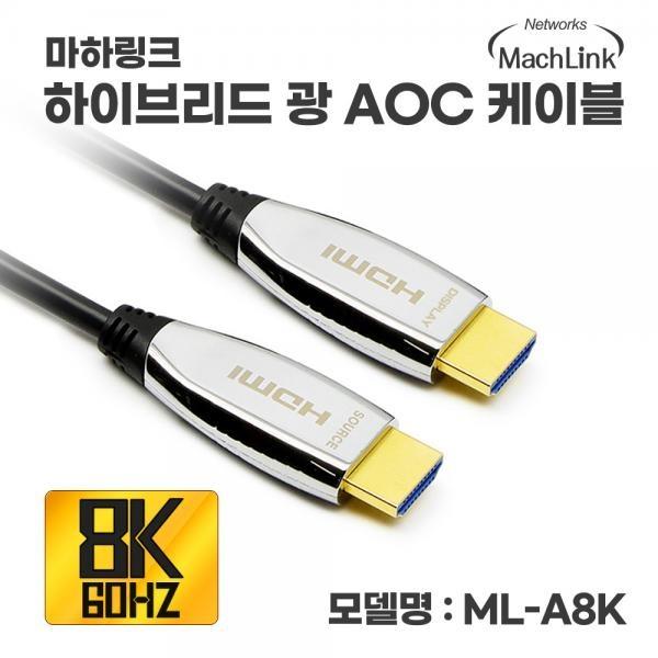 마하링크 하이브리드 광 HDMI 케이블 [Ver2.1] 50M [ML-A8K050]