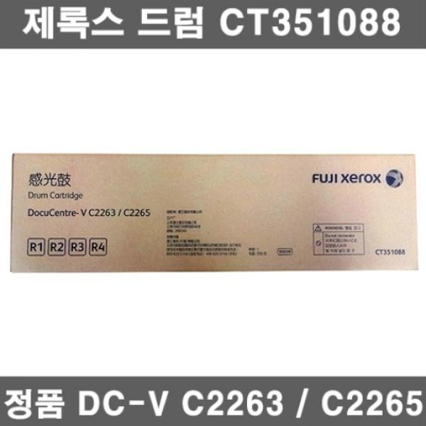 [후지(병행)] 수입정품드럼 CT351088 4색공용 (DC-V C2263/C2265)